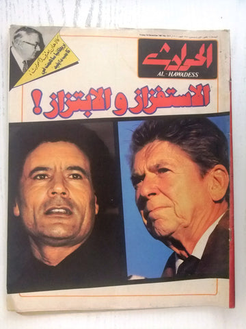 El Hawadess مجلة الحوادث Arabic Lebanese Dec. 18 Magazine 1981