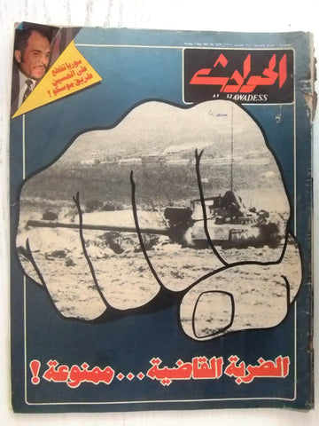El Hawadess مجلة الحوادث Arabic Lebanese May 1 Magazine 1981