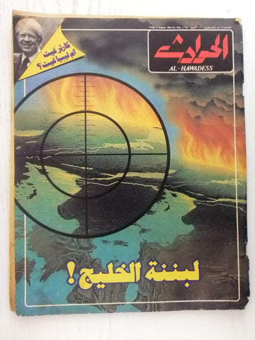 El Hawadess مجلة الحوادث Arabic Lebanese Aug. 8 Magazine 1980