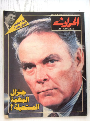 El Hawadess مجلة الحوادث Arabic Lebanese April 3 Magazine 1981