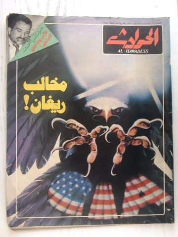 El Hawadess مجلة الحوادث Arabic Lebanese Aug. 7 Magazine 1981