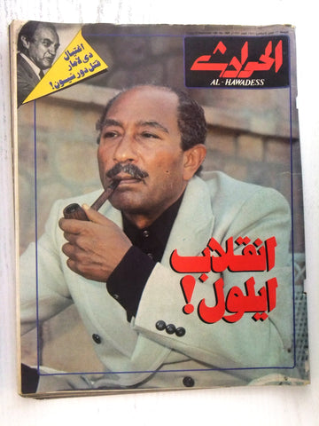 El Hawadess مجلة الحوادث Arabic Lebanese Sept. 11 Magazine 1981