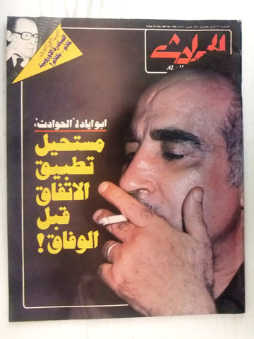 El Hawadess مجلة الحوادث Arabic Lebanese July 24 Magazine 1981