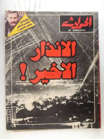 El Hawadess مجلة الحوادث Arabic Lebanese April 10 Magazine 1981