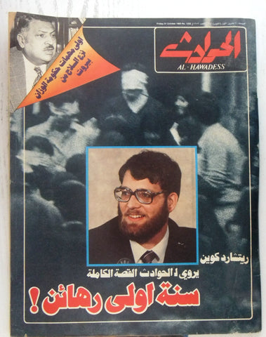 El Hawadess مجلة الحوادث Arabic Lebanese Oct. 31 Magazine 1980
