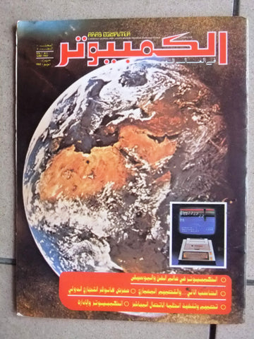 مجلة الكمبوتر Arab Computer كويت Arabic #3 First Year Kuwait Magazine 1982