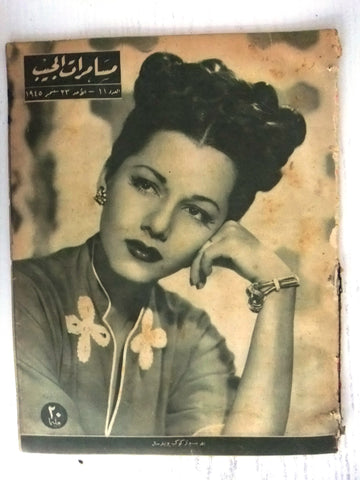 مجلة مسامرات الجيب Egyptian #11 (Burns) Arabic Rare Magazine 1945