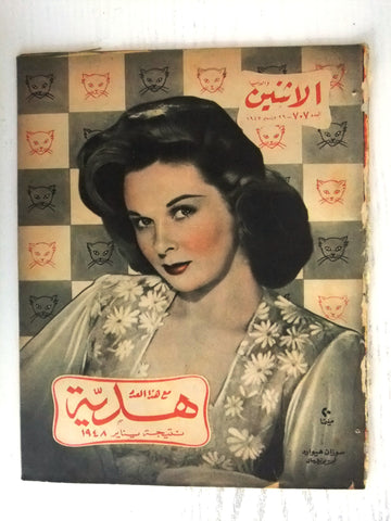 Itnein Aldunia مجلة الإثنين والدنيا Arabic Egyptian Susan Hayward Magazine 1947