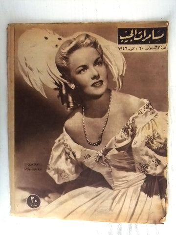 مجلة مسامرات الجيب Egyptian (Angela Greene) Arabic #67 Rare Magazine 1946
