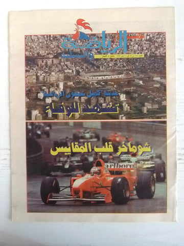 12x Nahar Sport Lebanese Arabic مايكل  شوماخر Michael Schumacher Newspaper 1990s