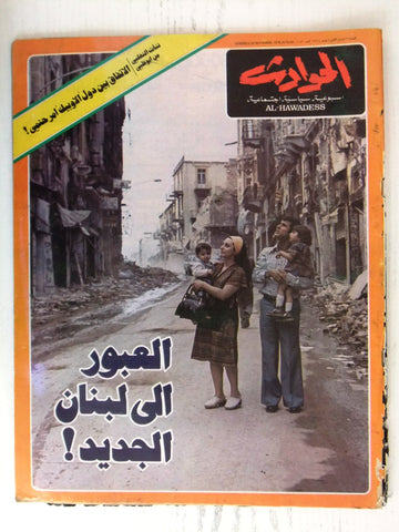El Hawadess مجلة الحوادث Arabic Beirut Lebanese Civil War Nov. 26 Magazine 1976