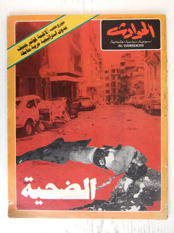 El Hawadess مجلة الحوادث Arabic Beirut Lebanese Civil War Dec. 12 Magazine 1975