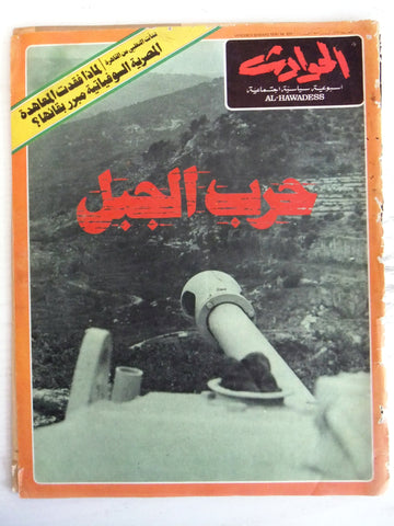 El Hawadess مجلة الحوادث Arabic Beirut Lebanese Civil War Mar. 26 Magazine 1976