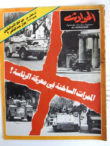 El Hawadess مجلة الحوادث Arabic Beirut Lebanese Civil War Apr. 23 Magazine 1976
