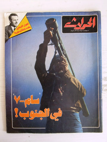 El Hawadess مجلة الحوادث Arabic Beirut Lebanese July 6 Magazine 1979