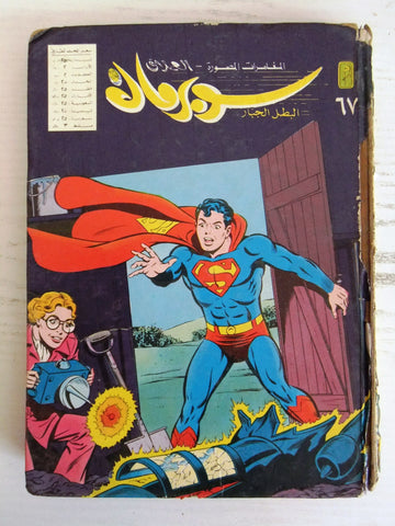 Mojalad Superman Album Lebanese Arabic Comics 1983 No. 67 مجلد سوبرمان كومكس