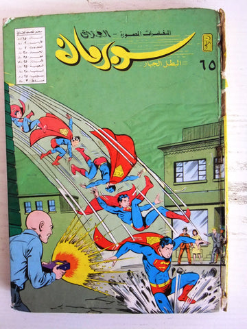Mojalad Superman Album Lebanese Arabic Comics 1983 No. 65 مجلد سوبرمان كومكس
