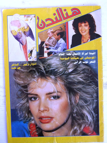 مجلة هنا لندن Arabic British #442 Magazine 1985