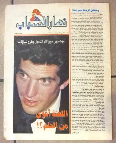 Al Nahar John F. Kennedy Jr Death Lebanese Arabic Supplement Newspaper 1999