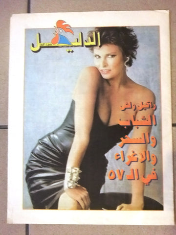 Al Nahar Raquel Welch Lebanese Arabic TV & Cinema Guide Arabic Newspaper 1997