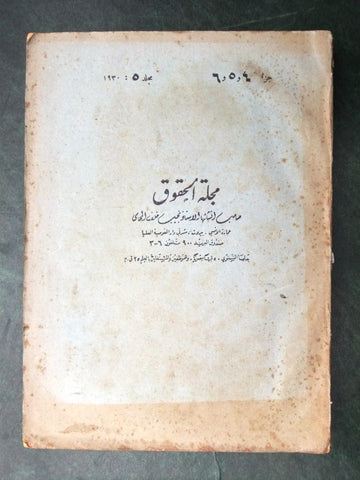مجلة الحقوق Arabic Lebanese Album 5. Parts 4,5 & 6 Magazine 1930