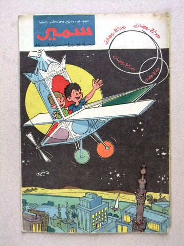 Samir سمير كومكس Arabic Color Egyptian Comics No. 510 Magazine 1966