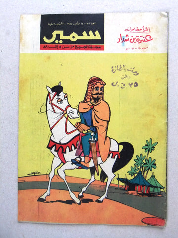 Samir سمير كومكس Arabic Color Egyptian Comics No. 501 Magazine 1965