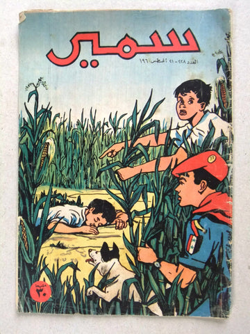Samir سمير كومكس Arabic Color Egyptian Comics No.228 Magazine 1960