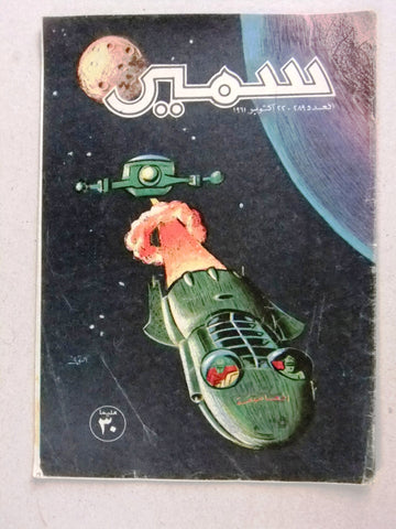 Samir سمير كومكس Arabic Color TinTin Space Ship UFO Comics VG #289 Magazine 1961