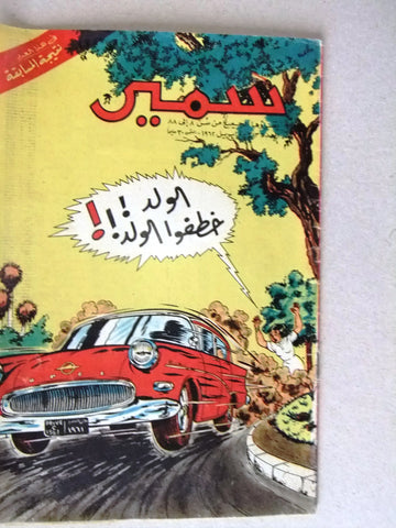 Samir سمير كومكس Arabic Color TinTin Egyptian Comics No.313 Magazine 1962