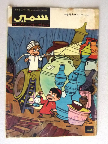 Samir سمير كومكس Arabic Color TinTin Egyptian Comics No.412 Magazine 1964