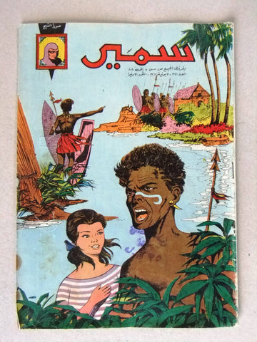 Samir سمير كومكس Arabic Color TinTin Egyptian Comics No.321 Magazine 1962