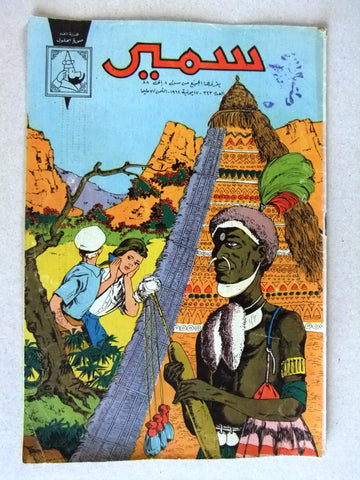 Samir سمير كومكس Arabic Color TinTin Egyptian Comics No.323 Magazine 1962