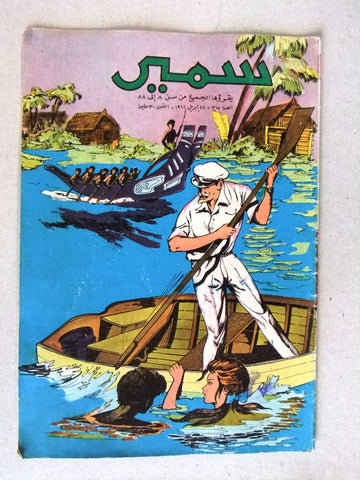Samir سمير كومكس Arabic Color TinTin Egyptian Comics No.315 Magazine 1962