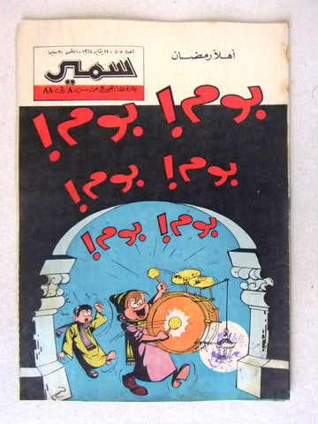 Samir سمير كومكس Arabic Color TinTin Egyptian Comics No.405 Magazine 1964