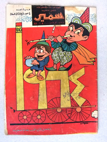 Samir سمير كومكس Arabic Color TinTin Egyptian Comics No.403 Magazine 1963