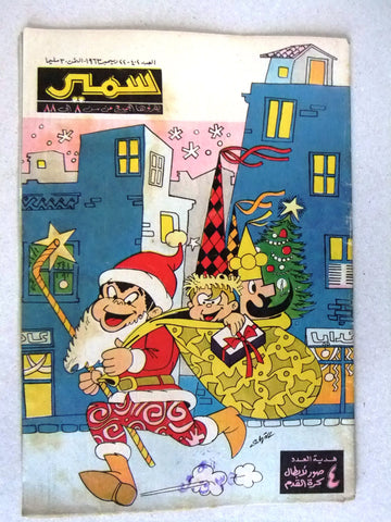 Samir سمير كومكس Arabic Color TinTin Egyptian Comics No.402 Magazine 1963