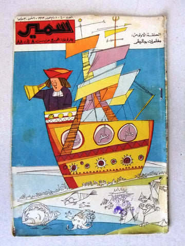Samir سمير كومكس Arabic Color TinTin Egyptian Comics No.400 Magazine 1963
