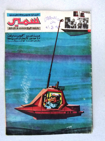 Samir سمير كومكس Arabic Color TinTin Egyptian Comics No.401 Magazine 1963