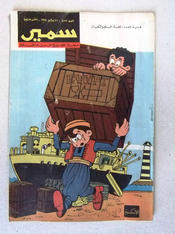 Samir سمير كومكس Arabic Color TinTin Egyptian Comics No.433 Magazine 1964