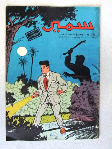 Samir سمير كومكس Arabic Color TinTin Egyptian Comics No.303 Magazine 1962