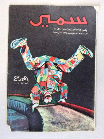 Samir سمير كومكس Arabic Color TinTin Egyptian Comics No.306 Magazine 1962