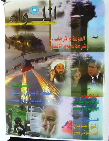 Al Liwaa Bin Laden World Trade أسامة بن لادن, مجلة اللواء Arabic Magazine 2002