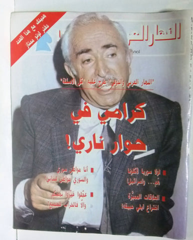 An Nahar Arabic and INT. رشيد كرامي Rachid Karami Magazine Lebanese Beirut 1987