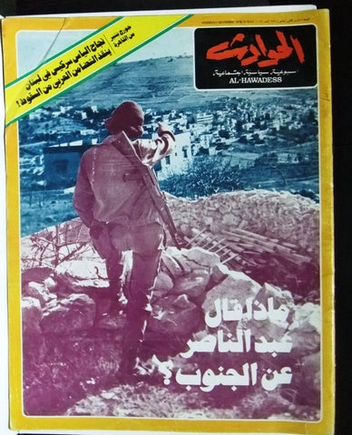 El Hawadess مجلة الحوادث Arabic Beirut Lebanese Israel South Leban Magazine 1976