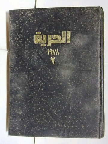 Al Hurria مجله الحرية Arabic Politics Lebanese Yearly (27 x Magazine) Album 1978
