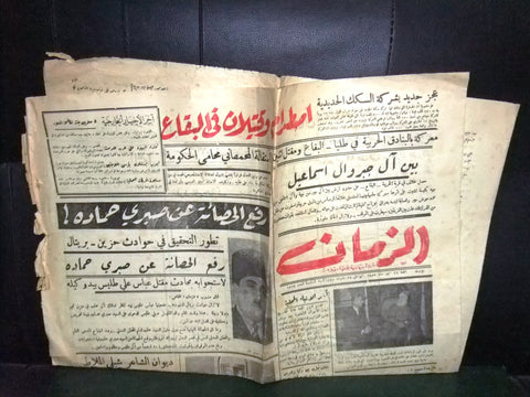 جريدة الزمن, البطريركية Arabic Maronite Patriarchate Lebanese Newspaper 1952