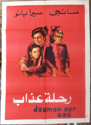 Daaman Aur Aag (Saira Banu) Egyptian Hindi Movie Original Arabic Poster 70s