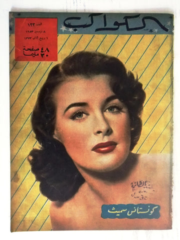 Constance Smith Arabic Al Kawakeb #123 الكواكب Egyptian Magazine 1953