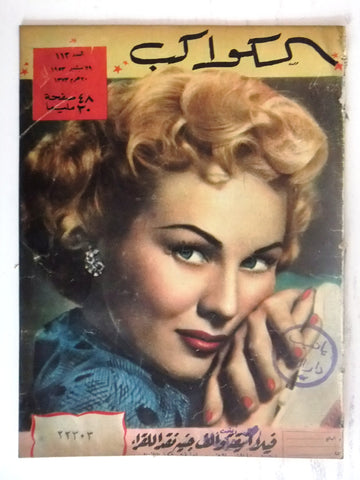 Virginia Mayo Arabic Al Kawakeb #113 الكواكب Egyptian Cinema Magazine 1953